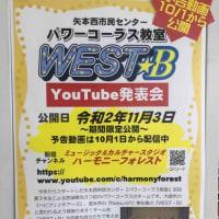 パワーコーラス矢本 「WEST☆B」オンラインコンサートのお知らせ♪