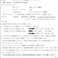 〔お知らせ〕YBA_B級審判更新講習会(実技・フィットネス)(7/10)
