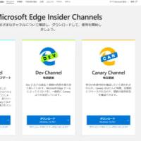 Microsoft Edge/Chromium版のBeta版がリリースされています
