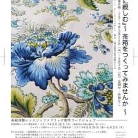 展示会@PORT ART &DESIGN TSUYAMA