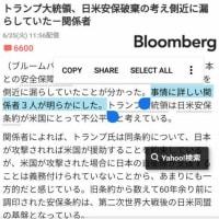 トランプ大統領が暴露、普天間・辺野古移転は日本側の利権、移転は日本の要望、不法なもの、米国の国益にはならず【日米安保条約破棄発言】日本語版報道に無い原文!プーチンにも安倍は追い詰められている