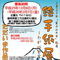 「富士山の日」記念 絵手紙展 ~わが心の富士山~ 今年も開催します!