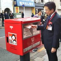 世田谷桜新町郵便局前に「サザエさんポスト」