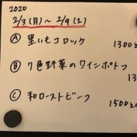 今週のランチ 1/27〜2/1