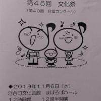 河合第二中学校合唱コンクールビデオ撮影