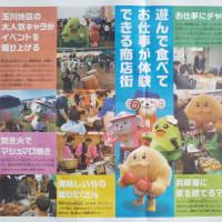 のるるんも 兵庫島公園で「いちにち商店街」