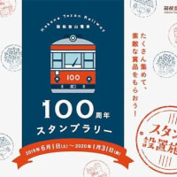 箱根湯本ー強羅開業100周年キャンペーン|箱根自然薯の森 山薬
