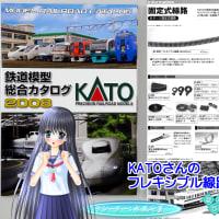 ◆鉄道模型、KATOさんの「フレキシブル線路」について