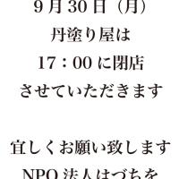 9月30日(月)丹塗り屋