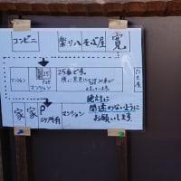 季節料理寛(ひろ)へ行ってみました~(・∀・)ノ