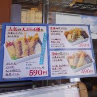 うどんで痩せるか 丸亀製麺
