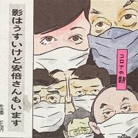 東京新聞【影はうすいけど安倍さんもいます】佐藤正明氏画
