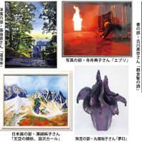 第67回御坊市美術展覧会の入賞者発表 〈2021年10月24日〉