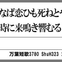 万葉短歌3780 恋ひ死なば3517