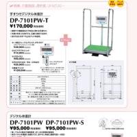 デジタル体重計 DP-7101PW-Tシリーズ 廃番のお知らせ