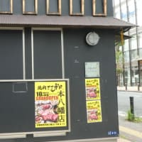 ラーメン「節骨麺 たいぞう」の後に『焼肉 ここから 本八幡店』が10月中旬にオープンのよう@本八幡北口バス通り