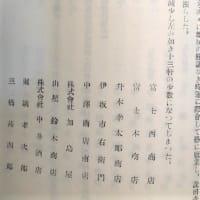 手掛かりはブラタモリ、で見えてきた、新川大神宮の手水鉢の年代(2)