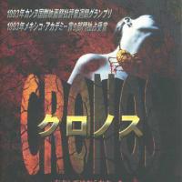 映画『クロノス』(1992年、メキシコ):永遠の命は、結局、「人間」には手にはいらない!永遠の命は「吸血鬼」に変化した場合にのみ可能となる!