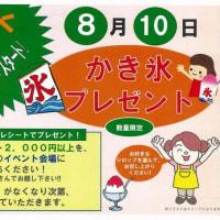 横浜南部市場 食品関連卸売センター 8月10日 土曜イベントのお知らせ