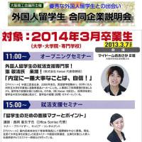 3月7日 外国人留学生向けの合同説明会in大阪