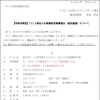〔お知らせ〕U12部会C/D級審判更新講習会(実技検査)(6/27)