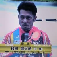 10/22 京王閣記念 和田健太郎が中割り決めた! & ブロックセブンは庄子信弘まくり追い込んだ!