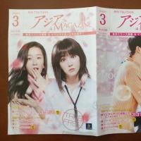 「TSUTAYAアジア MAGAZINE」2020 3月号