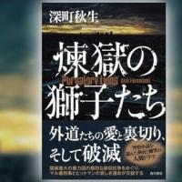 日本の警察 その120 地獄の犬たち&煉獄の獅子たち 深町秋生著 角川書店