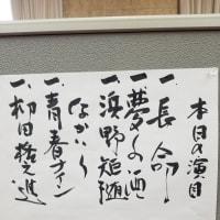 10/16 柳家さん喬独演会 中電ホール