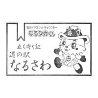 道の駅 なるさわ (南都留郡鳴沢村)