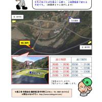 北川村温泉のすぐ近くで夜間工事、のお知らせです。