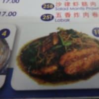 驚愕:地獄のあんかけスープってこれ!熱々ローミー(麺)で驚いた。