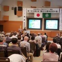 「日本オストミ協会・創立50周年記念大会」