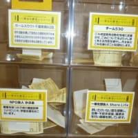 AEON新浦安店 幸せの黄色いレシート
