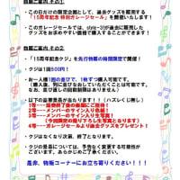 「7月6日開催『style-3!...」