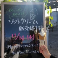 ソフトクリーム 販売終了のお知らせ