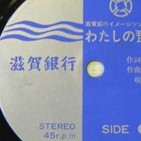 ご当地 「滋賀銀行行歌」のレコード