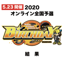 【結果】5.23開催BIRTHDAY2020