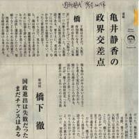 大阪独立構想と中京独立構想は朝鮮半島分断と同じらしい。【分断するとコントロール(支配。)しやすいのです。】