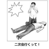 1986卒名門・城西中同窓会【Vol.2】