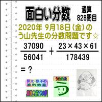 [う山雄一先生の分数]【分数828問目】算数・数学天才問題[2020年9月18日]Fraction