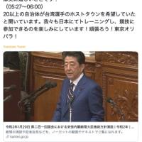 安倍総理、施政方針演説で異例の「台湾」言及 議場内から大きな拍手 ⇒ 蔡英文総統「嬉しい!」自身のTwitterで