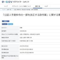 「公証人手数料令の一部を改正する政令案」に関する意見募集(パブコメ)