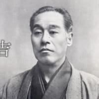 令和二年3/14(土) 福沢諭吉の「脱亜論」