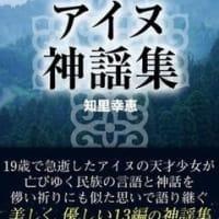 知里幸恵『アイヌ神謡集』の広がり 第55回