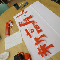 ☆来る、11月21日に向けて~応援旗を作りました~☆