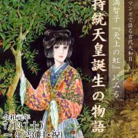 万葉文化館−持統天皇誕生の物語