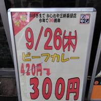 ビーフカレー420円→300円 三軒茶屋駅前の「かしわや」