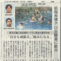 7/7中国新聞に掲載されました!