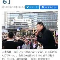 山本太郎、街宣右翼に【こっちへおいでよ、しゃべる機会あげるから】れいわへの明らかな嫌がらせだ!だが山本は動じず【応援有難う】一緒に日本を変えていこう!と声をかけた!田中龍作ジャーナル